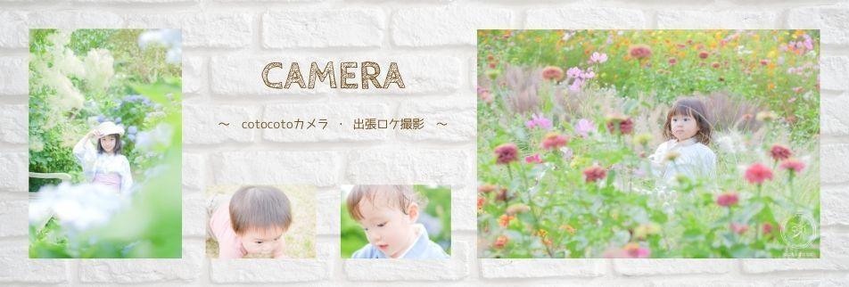 おひるねアート・出張撮影・ハンドメイド 【cotocoto】 神奈川・横浜・代官山
